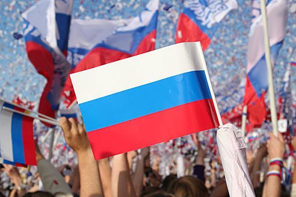 Праздник 12 июня День России