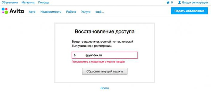 почему не работает avito ru