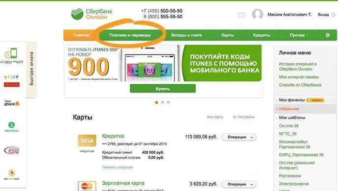 как оплатить квитанцию жкх через сбербанк онлайн