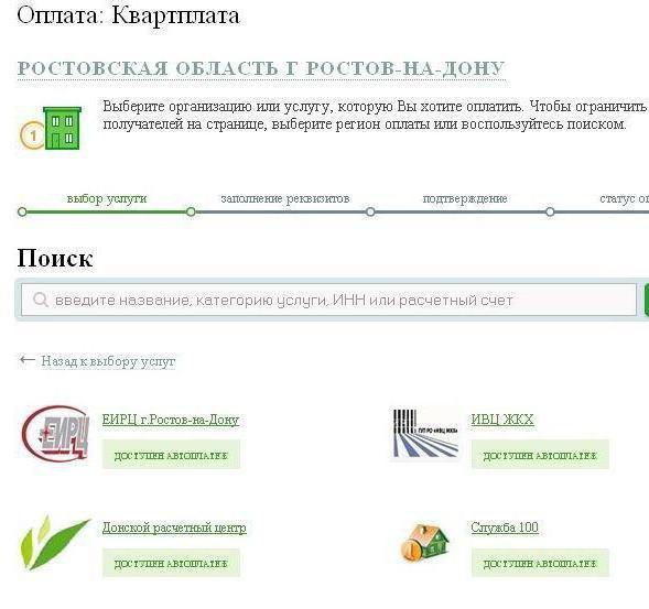 Как оплатить ЖКХ через онлайн-Сбербанк: пошаговое руководство