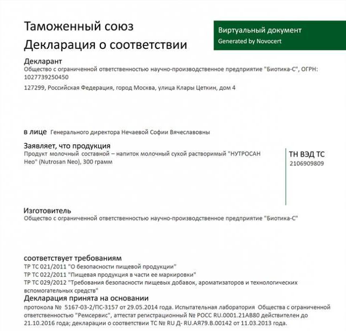 Нутросан Нео Инструкция Цена - фото 6