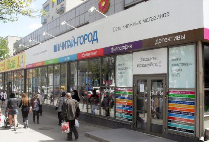 читай город отзывы сотрудников москва