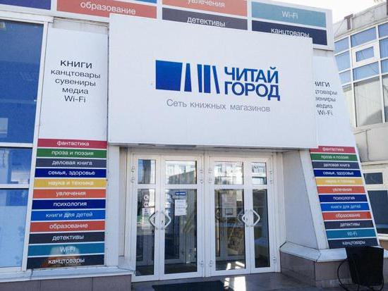 книжный магазин читай город отзывы сотрудников