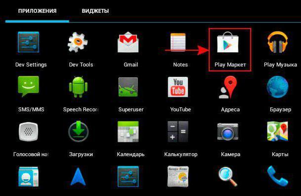 плей маркет для андроид регистрация через компьютер