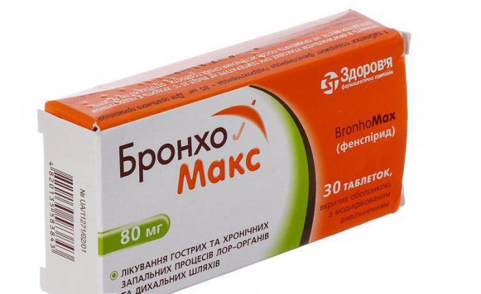 бронхомакс таблетки цена инструкция по применению