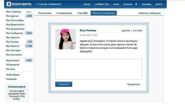 Как сделать свою страницу в контакте привлекательной для девушек