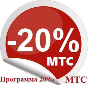 Www 20 mts ru