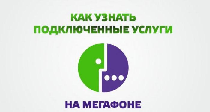 мегафон отписаться от подписок