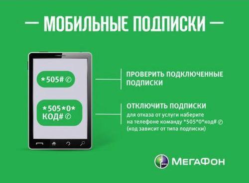платные подписки мегафон