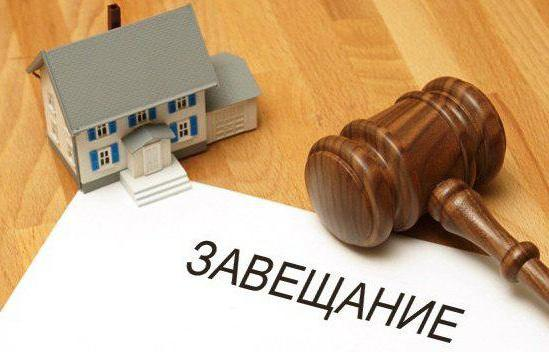 Налог на вступление в наследство квартиры