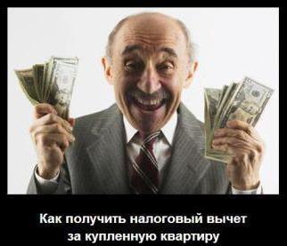 Как оформить и получить налоговый вычет (документы для...)