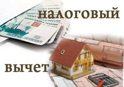 Возврат налога при покупке квартиры - необходимые документы