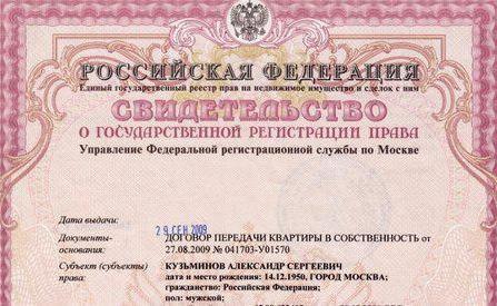 пожизненная рента квартиры в москве предложения