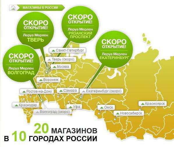 Сколько Магазинов Леруа В Москве
