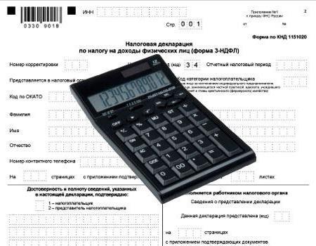 Документы для возврата налога и налогового вычета 2018 2017