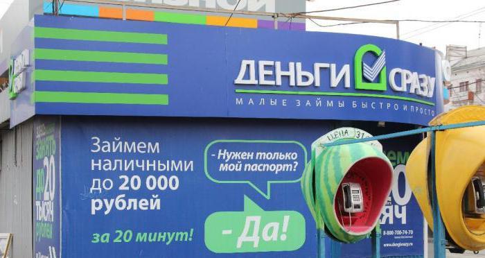 Деньги сразу: срочные микрозаймы по всей России: отзывы