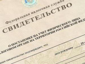 лицевой счет налогоплательщика