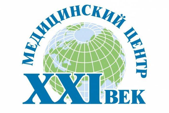 """Медицинская клиника """"21 век"""", СПб: врачи, услуги, адрес и ..."""