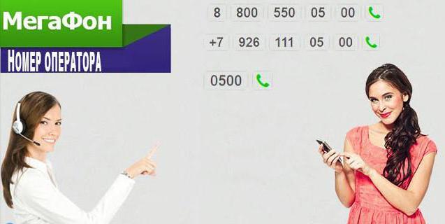 Мегафон как дозвониться до оператора