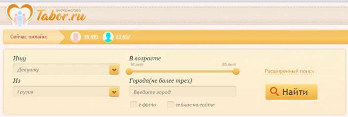 Знакомства бесплатное табор ru
