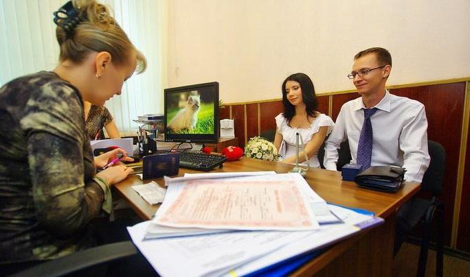 регистрация брака без торжественной церемонии сроки