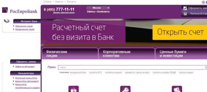 """""""РосЕвроБанк"""": отзывы клиентов"""