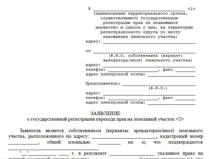 Вэйнамонд заявление в администрацию о признании права собственности земельного участка Все будет