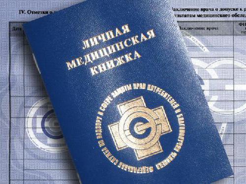 Где в Москве Кузьминки можно быстро оформить медицинскую книжку