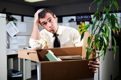 Увольнение за несоответствие занимаемой должности статья