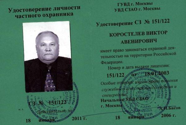Новое удостоверение частного охранника фото