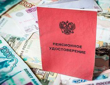 Указ об отмене пенсии