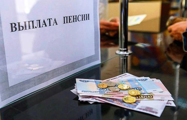 новая пенсионная реформа