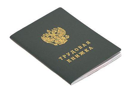 Документы при приеме на работу согласно ТК РФ в 2018 году