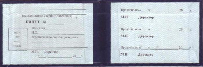 Изображение - Документы для льготного проезда на разных видах общественного транспорта 1401485