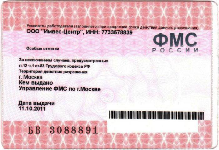 Разрешение и патент на работу в москве медицинская книжка оформление казань
