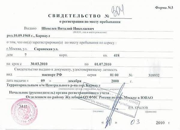 Временная регистрация ребенка для школы документы патент на 2019 год для работы