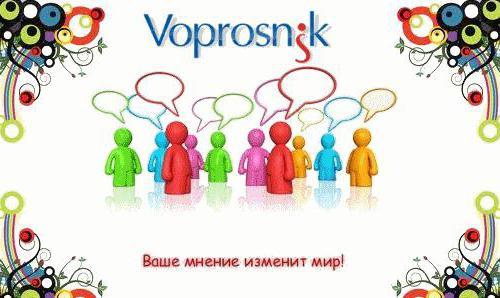 Voprosnik ru отзывы