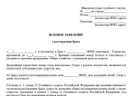 24 Семейного кодекса Российской Федерации при.