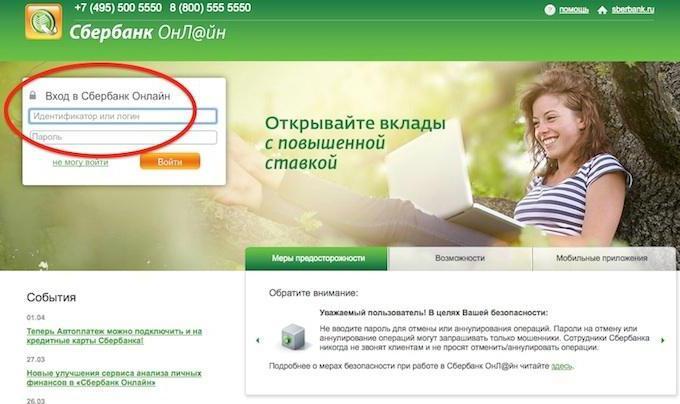 Заказать сбербанковскую карту через интернет