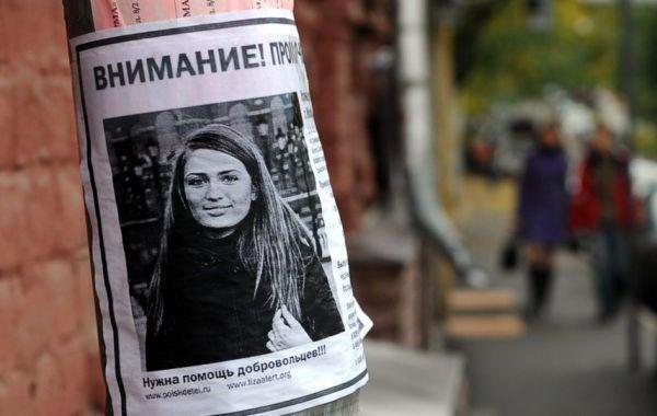 где найти пропавших людей в москве