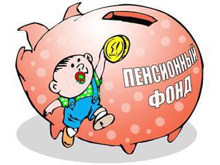 Негосударственный пенсионный фонд электроэнергетики