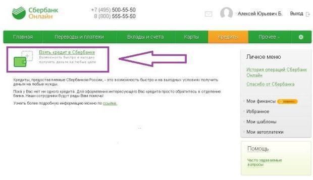 Как оставить заявку в Сбербанке на кредит: пошаговая инструкция, документы и рекомендации