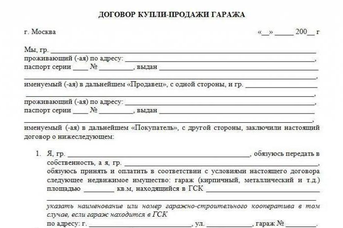 Договор Купли Продажи Недвижимости С Несовершеннолетним