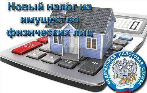 Где посмотреть налог на имущество физических лиц: советы и рекомендации