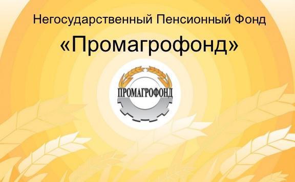 """""""Промагрофонд"""", негосударственный пенсионный фонд: отзывы, рейтинг надежности и доходности"""