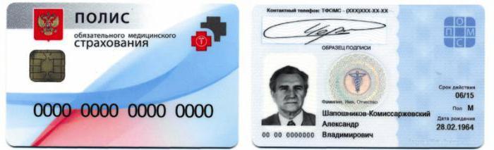 Где можно получить полисы медицинского страхования нового образца? Где получить полис в Москве и Московской области?