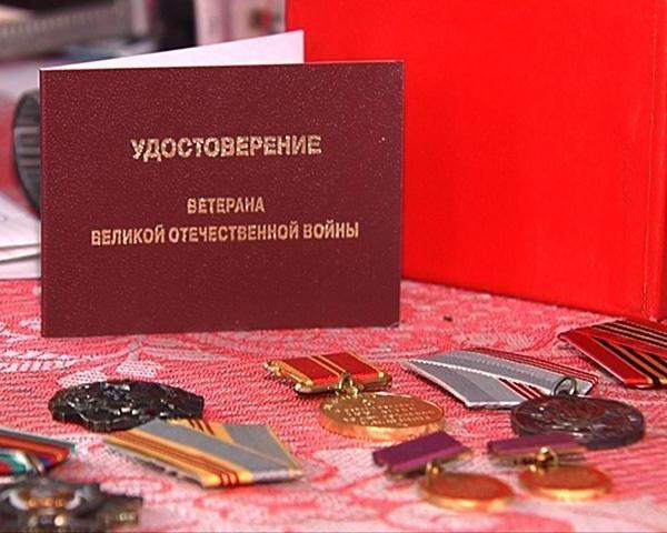 права льготы ветеранов великой отечественной войны