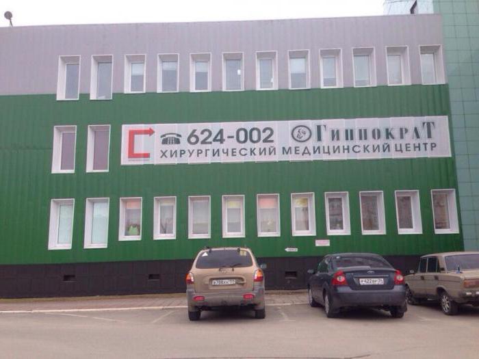 Городская клиническая больница no 3 волжский