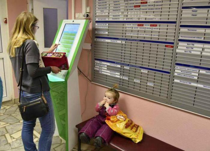 телефон регистратуры детской поликлиники