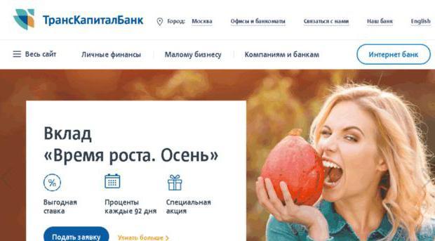 ТрансКапиталБанк: отзывы клиентов, описание, услуги, вклады и кредиты
